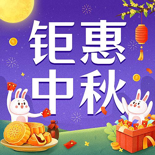 中秋节好礼营销活动剪纸公众号首图