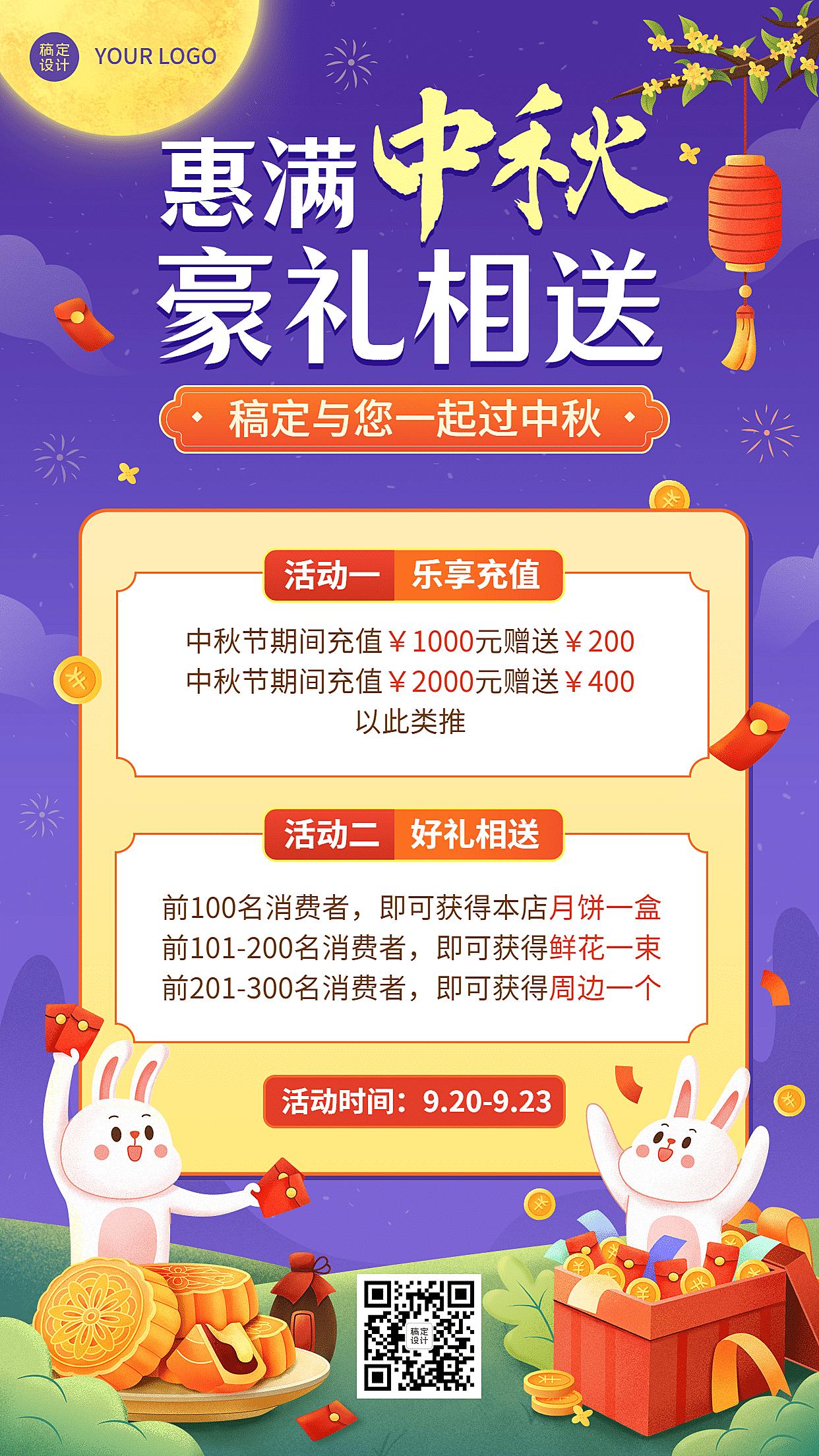 中秋节好礼营销活动剪纸手机海报