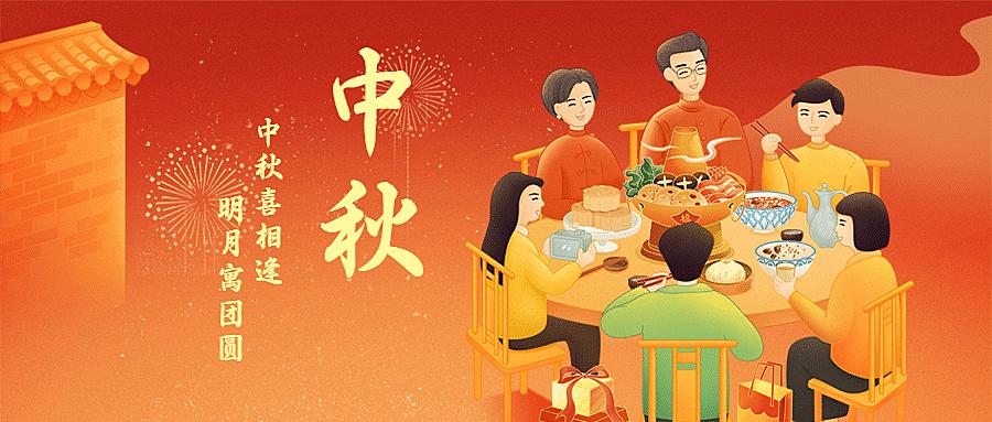中秋节祝福团圆餐饮公众号首图