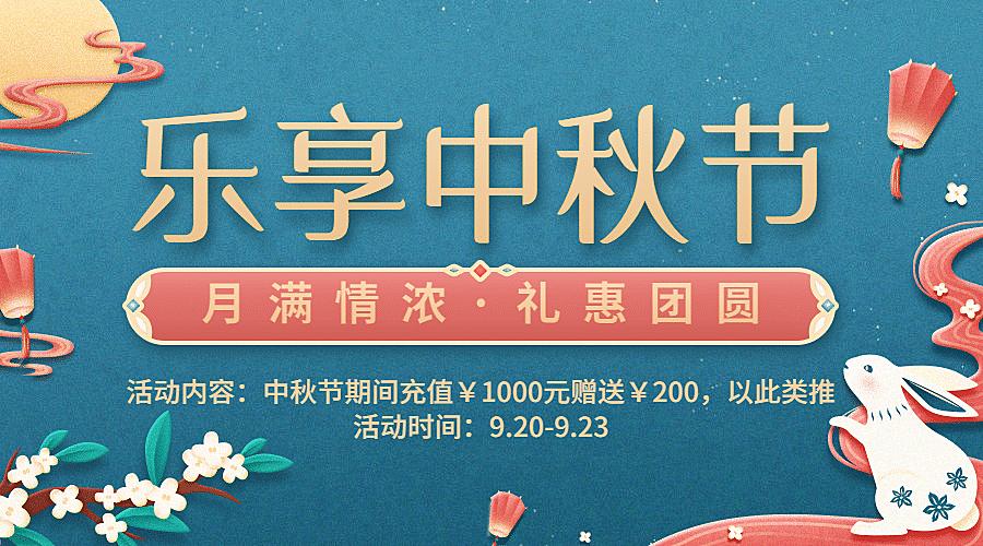 中秋节好礼营销活动剪纸横版海报
