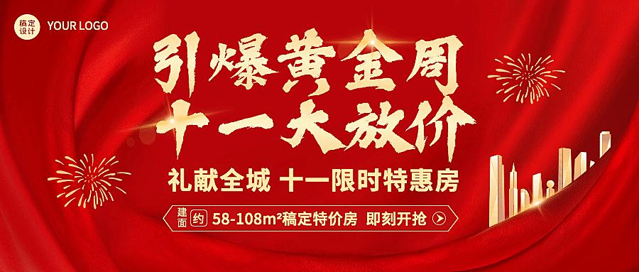 房地产十一国庆黄金周优惠营销海报