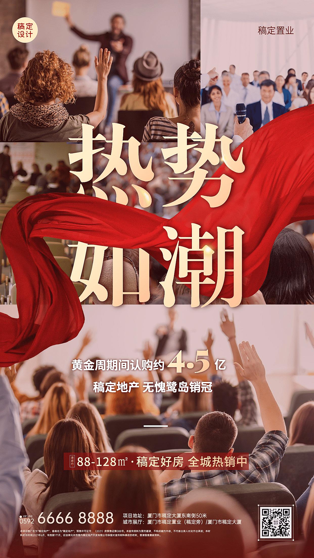 房地产十一国庆黄金周喜报营销海报
