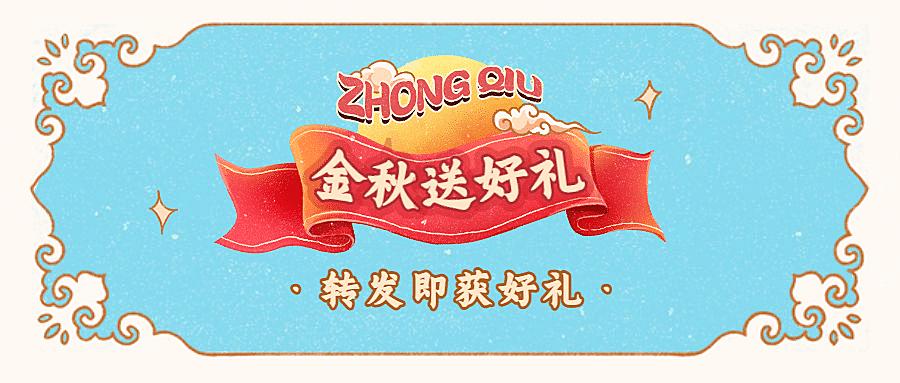 中秋节送礼活动营销公众号首图