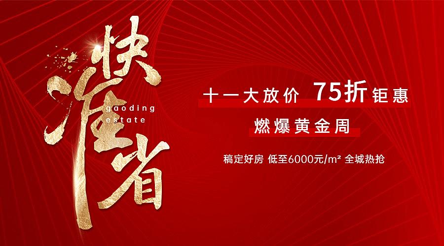 房地产十一国庆黄金周营销banner