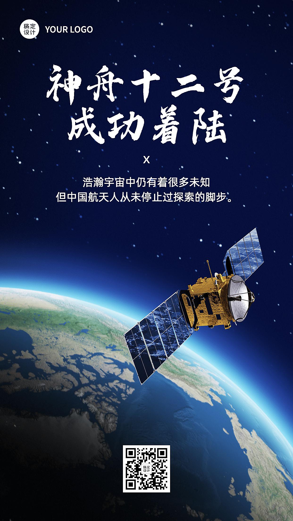 航天航空科技风融媒体手机海报