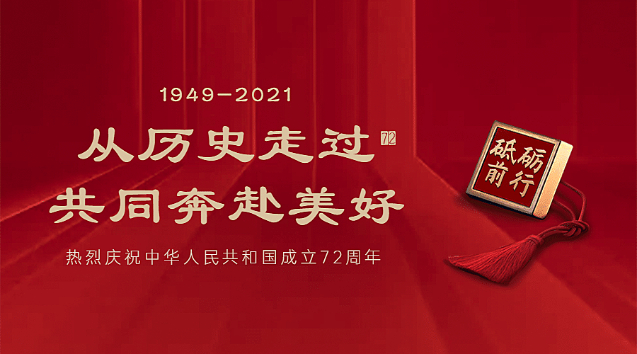 房地产十一国庆节祝福banner