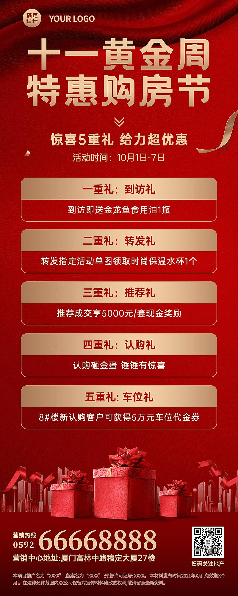 房地产十一国庆黄金周优惠长图海报