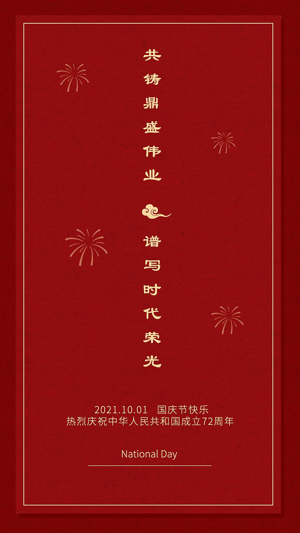 房地产十一国庆节祝福海报