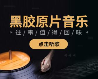 黑胶原片音乐小程序封面