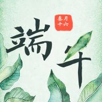 端午节中国风公众号次图