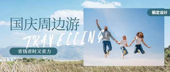国庆周边游公众号首图