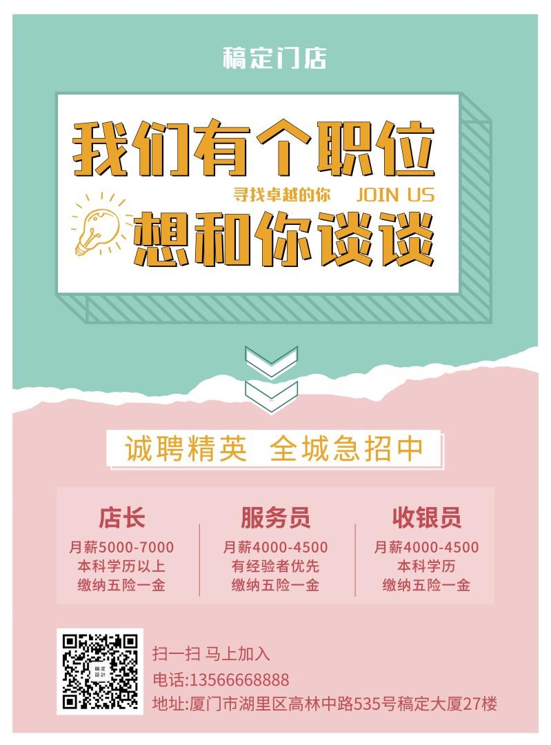 简约清新/招聘/张贴海报