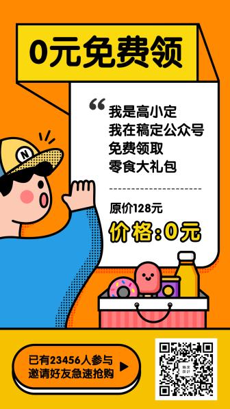 0元免费领/裂变营销/拼团/零食礼包/电商促销活动手机海报