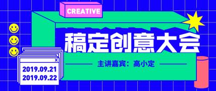 创意大会/3D字体/公众号首图