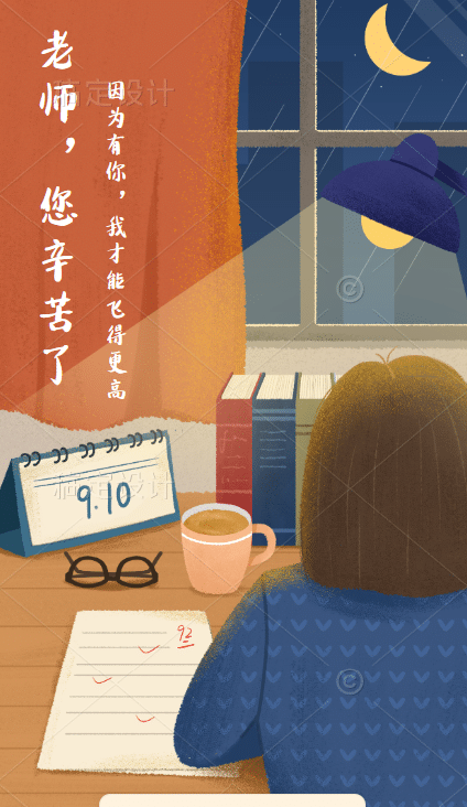 难忘恩师~教师节海报素材图片