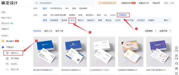 在线进行商业名片设计的教程分享