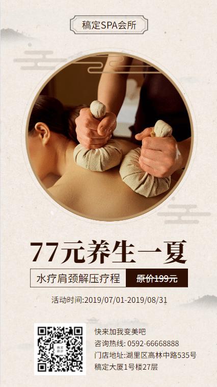 美容养生的双11海报素材去哪找?美容双11海报图片素材搜罗