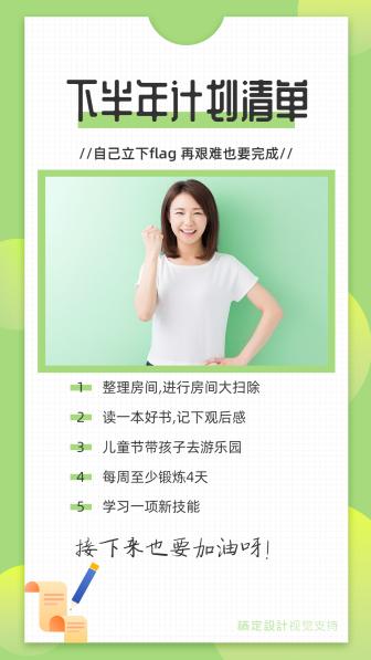 7月计划清单绿色简约竖版