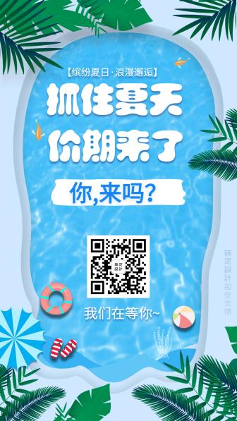 夏日缤纷营销大字海报