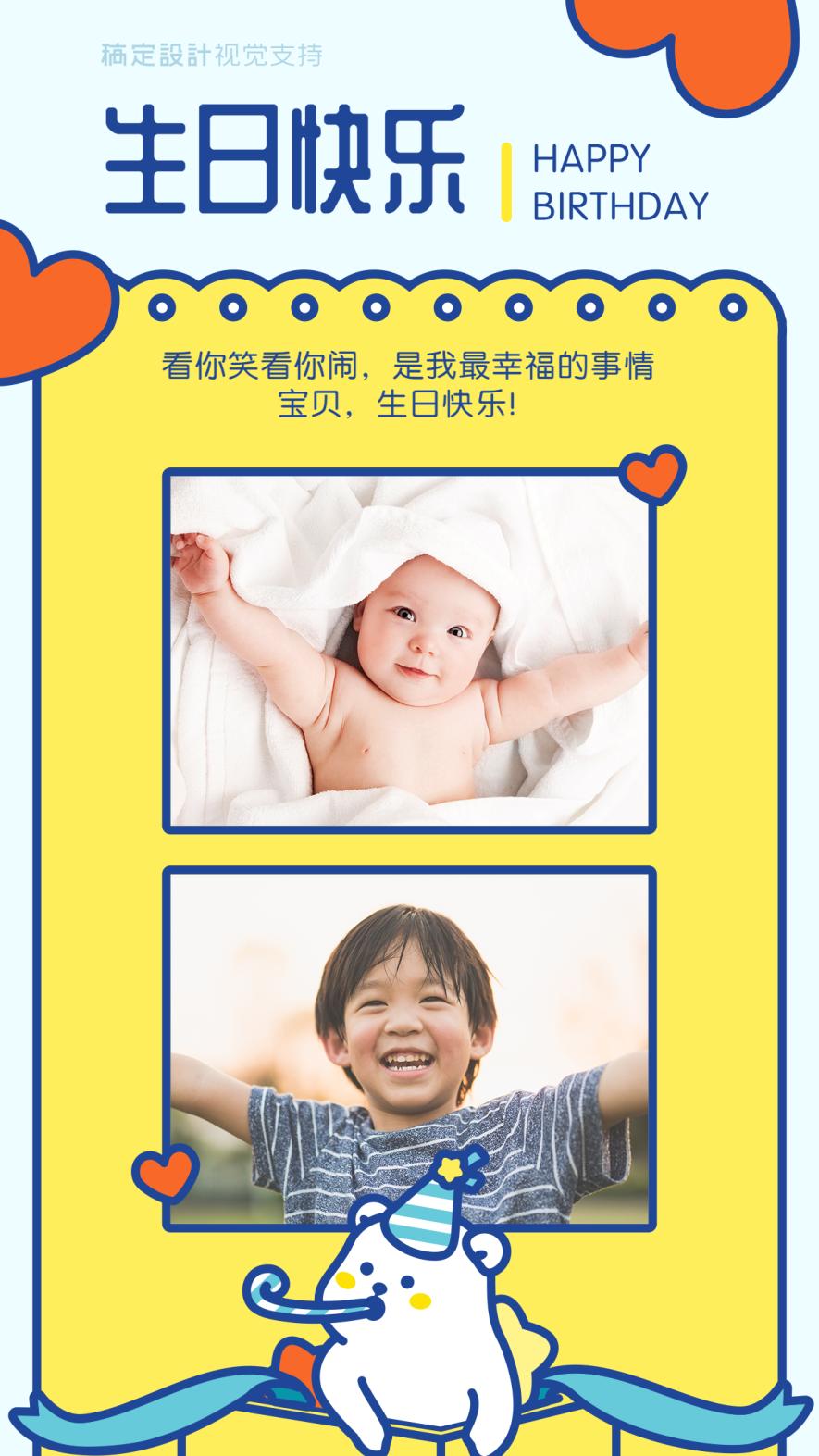 卡通可爱儿童生日海报