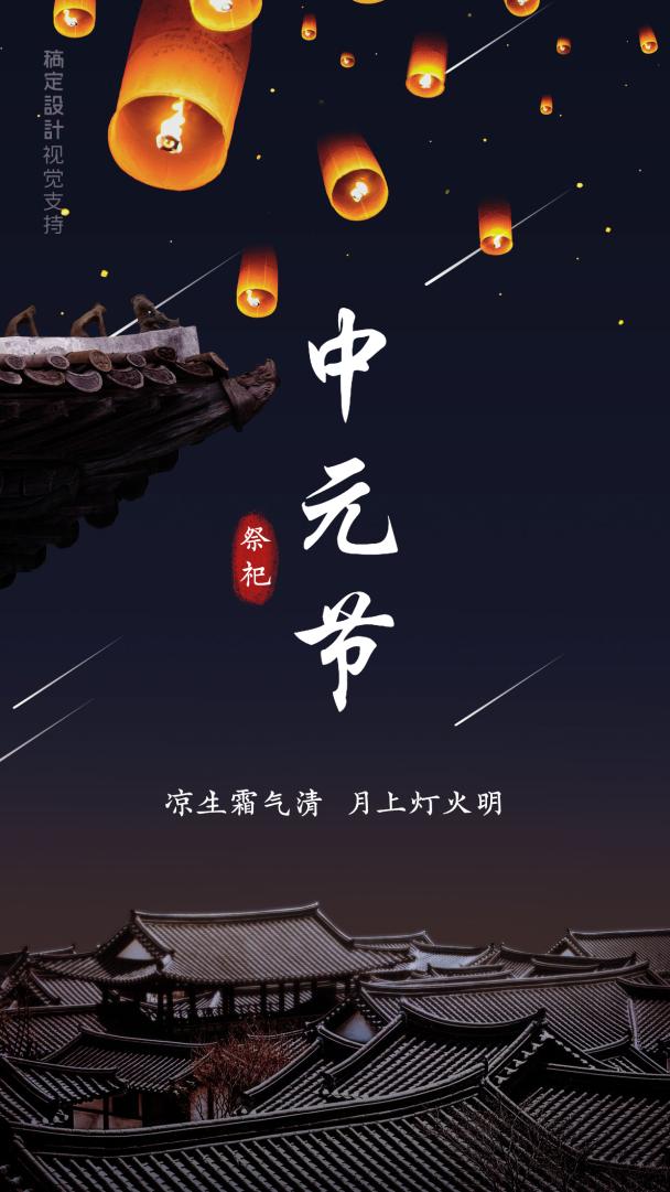 中元节全屏海报