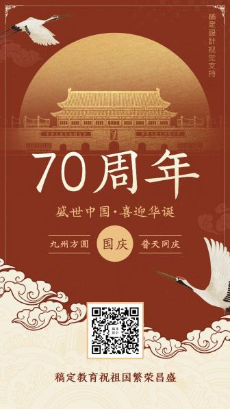 国庆祝福中国风海报
