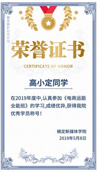 课程培训优秀学员荣誉证书