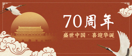 70周年/中国风/国庆/公众号首图