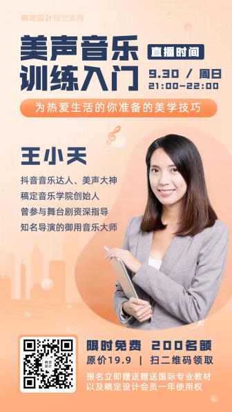 美声课程/宣传文艺/讲师介绍