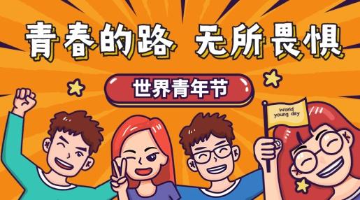 世界青年节广告banner