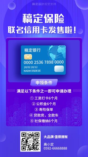 联名信用卡发售介绍海报