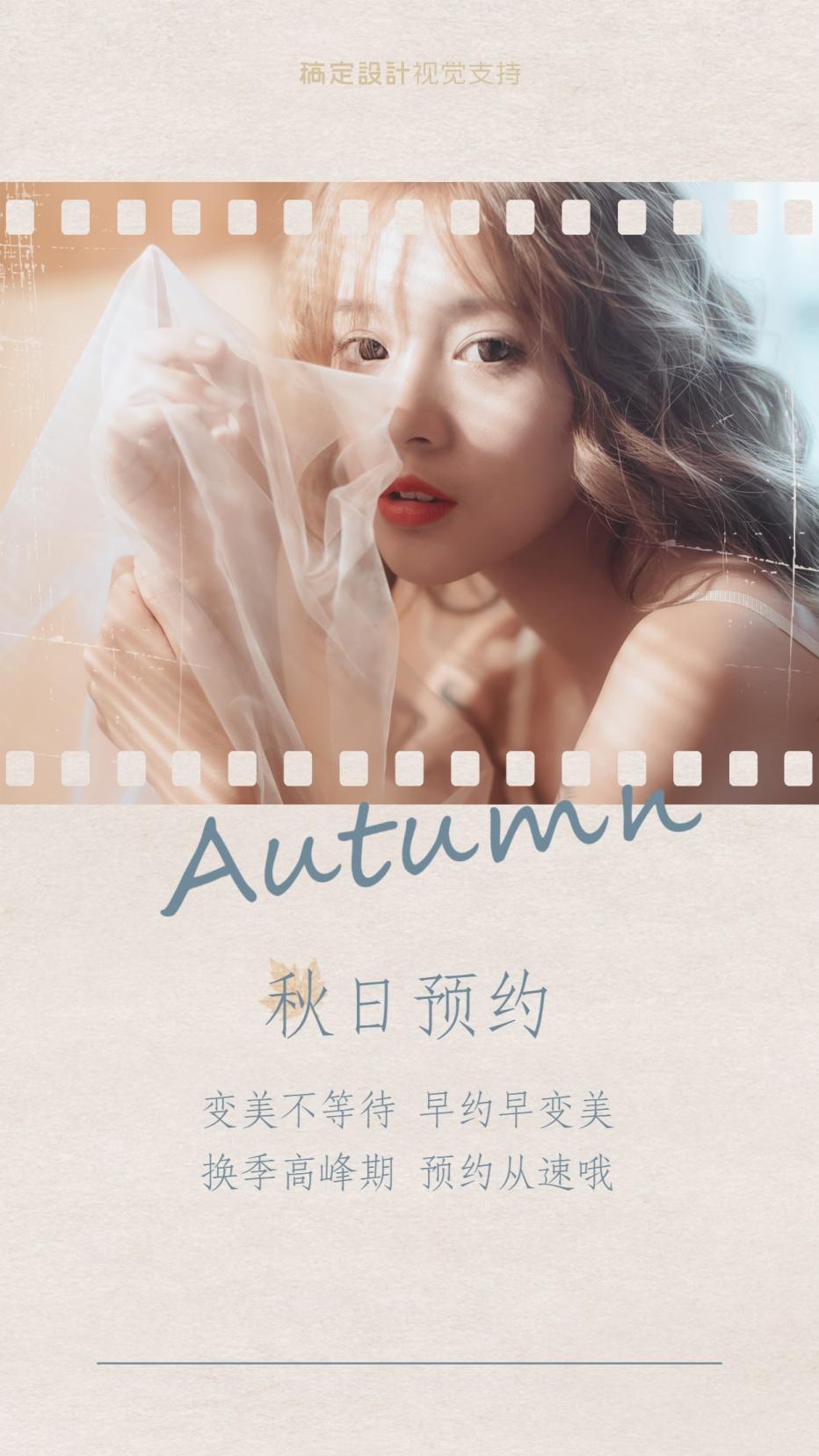 秋季美业预约电影海报