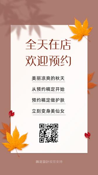 秋季美业预约纯文字海报