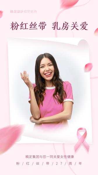 粉红丝带节关爱女性海报