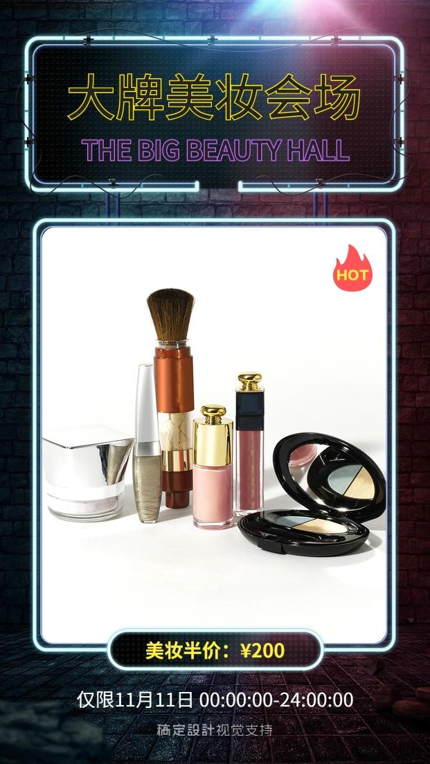双11奢华酷炫大牌美妆促销
