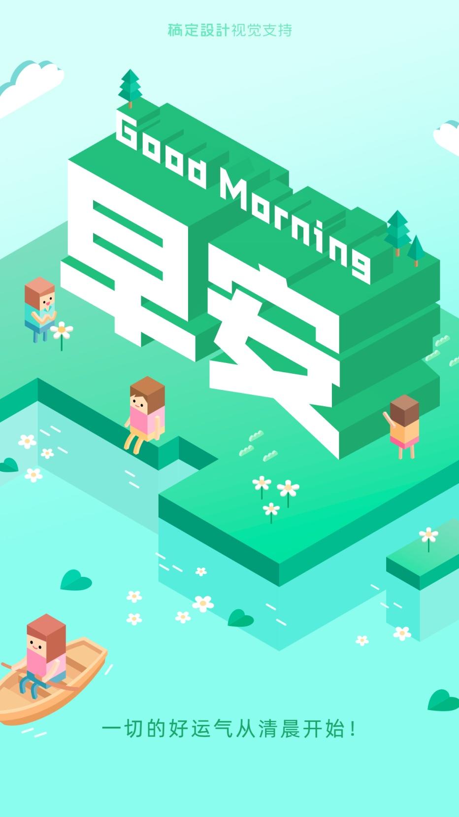早安问候大字场景3D字体手机海报