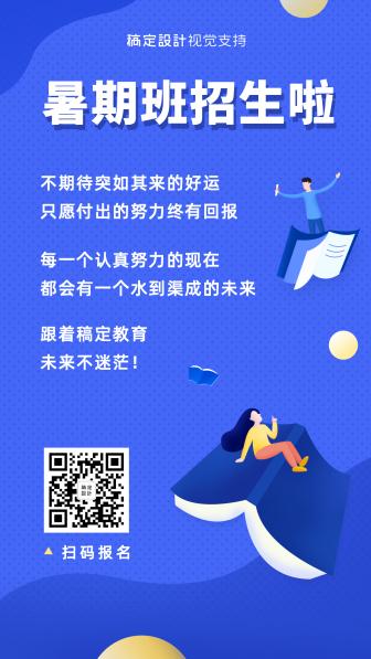 扁平炫酷招生宣传海报