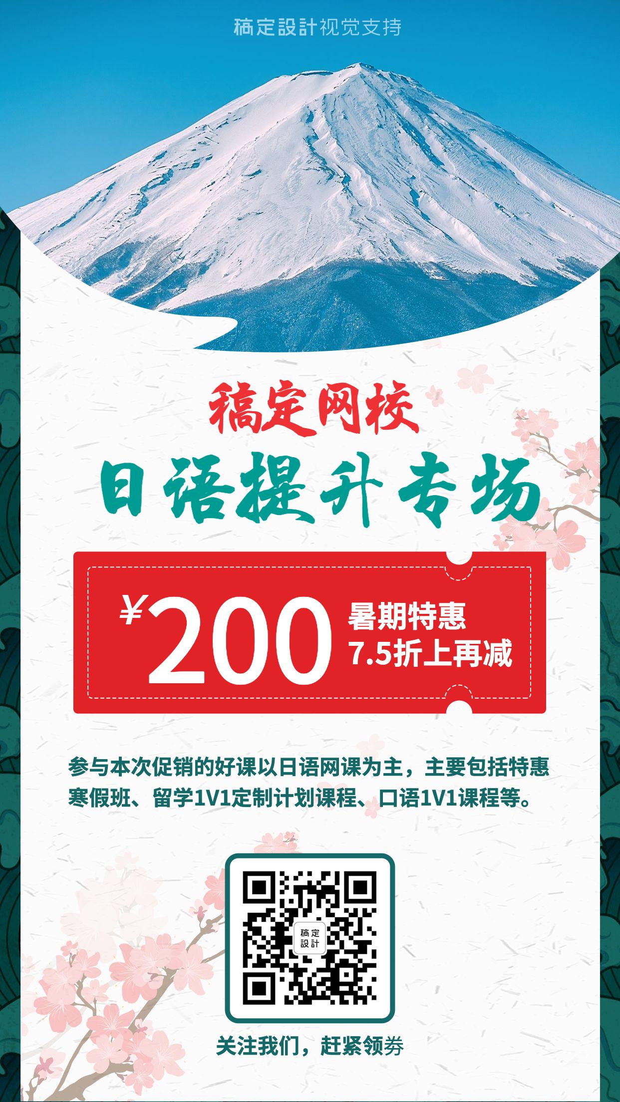 日语课程招生优惠促销