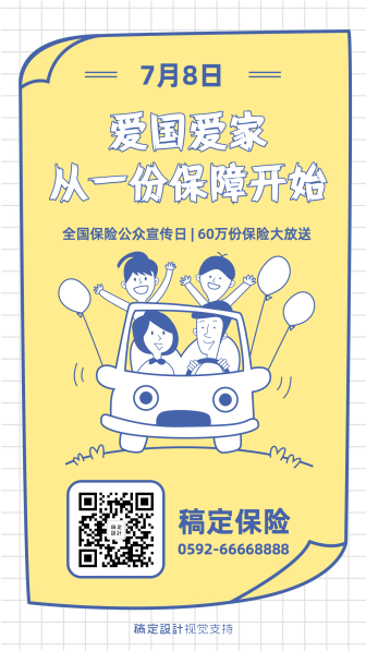 保险公众宣传手机海报