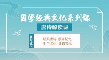 唐诗/国学经典文化课程封面