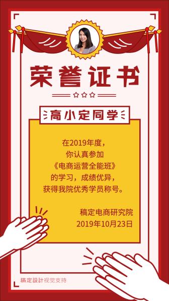 证书奖状/插画/红黄手机海报