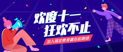 欢度国庆/创意卡通/促销/公众号首图