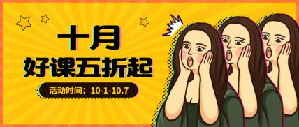 国庆好课促销/蒙娜丽莎/魔性创意插画/公众号首图