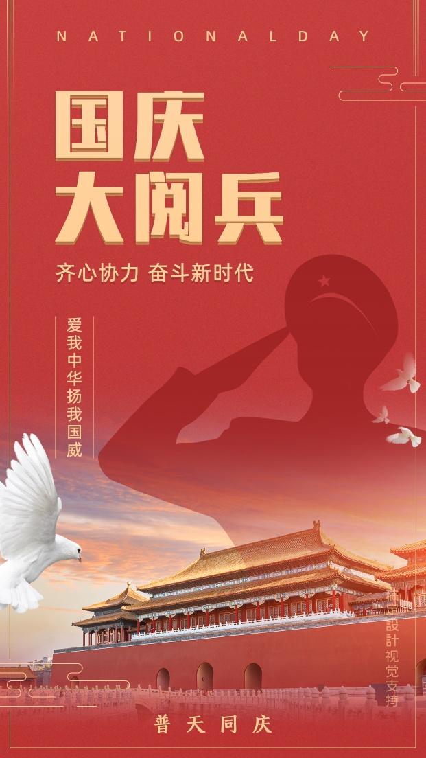 国庆/阅兵/融图插画海报