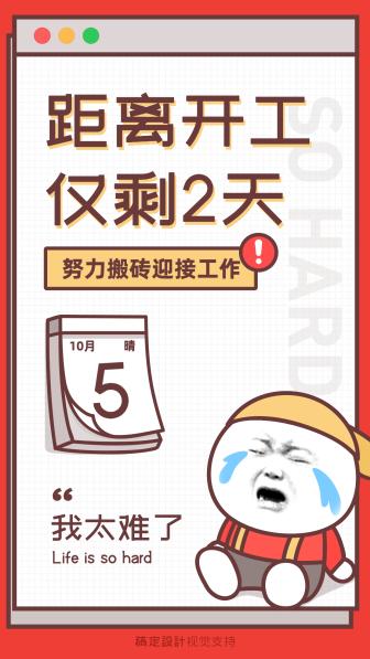 国庆节/放假开工通知/趣味海报