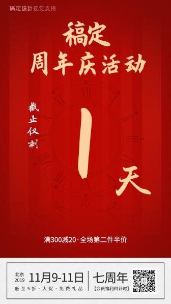 倒计时/周年庆/活动促销海报