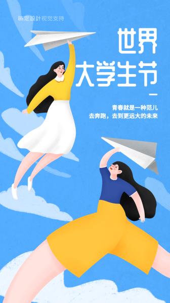 世界青年节/插画/大学生节