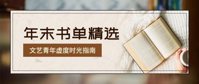 书单/实景/文艺公众号首图