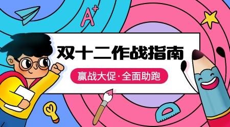 双十二/双12/作战指南/干货/广告banner