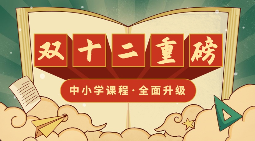 双十二/双12/课程折扣/复古风格/广告banner